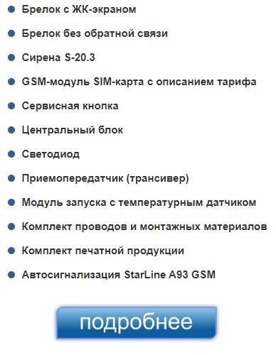 starline a93 eco купить в саратове