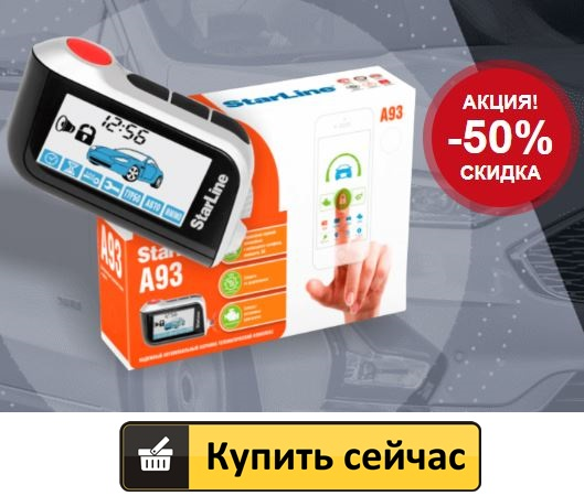 Как заказать старлайн а93 цена с установкой новосибирск